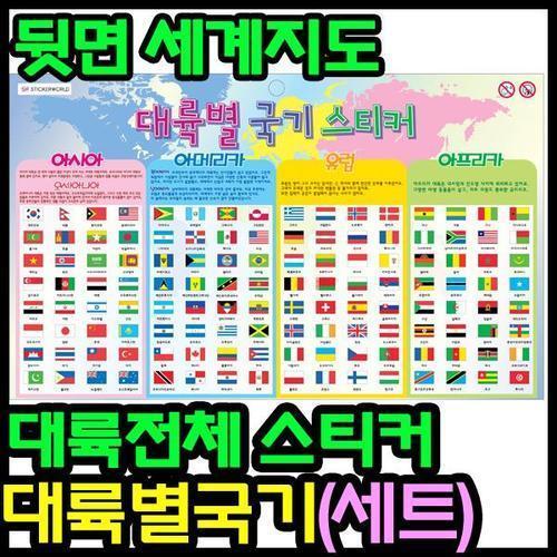 5000 대륙별 나라별 국기 스티커 세트