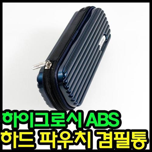 11000 ABS 여행파우치/필통 파우치필통 학용품