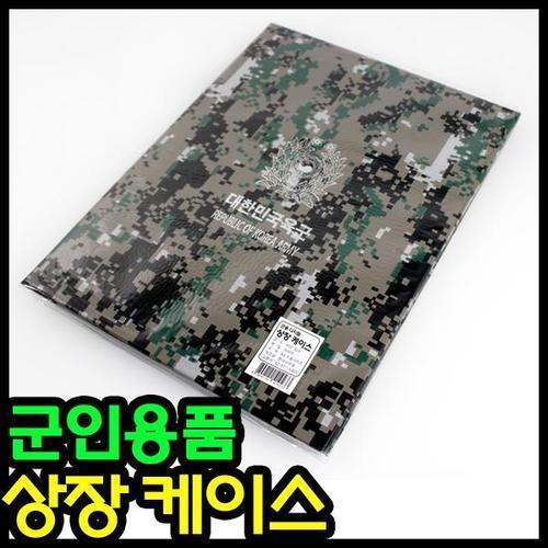 상장케이스 군용 화일바인더 파일보관철 군인군대용품
