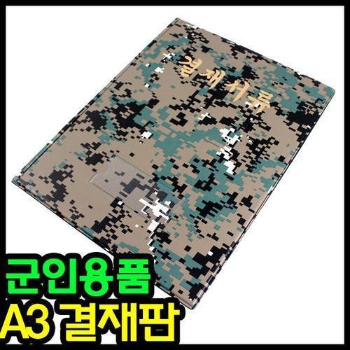 a3 결재판 군용 디지털무늬 군용품