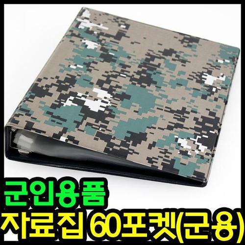 자료집 60p 군용 파일바인더 파일철 군대용품