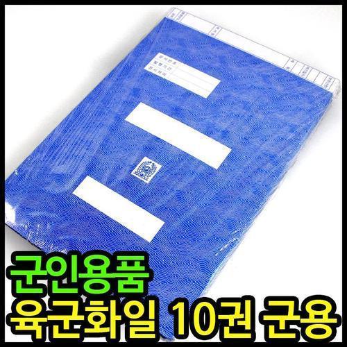 육군화일 10권/파일철 바인더 군대용품 군용