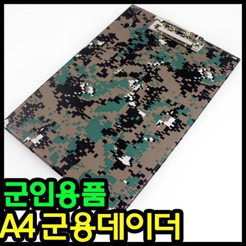a4 군용데이더 클립보드 레버화일 디지털무늬 군용 군인용품