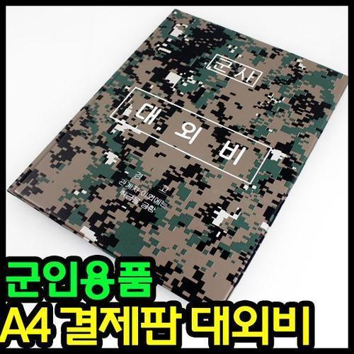 a4 결재판 대외비 군용 결재서류 군용품