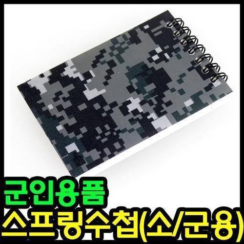 스프링 수첩 소/메모장 군용 군대용품 군용품
