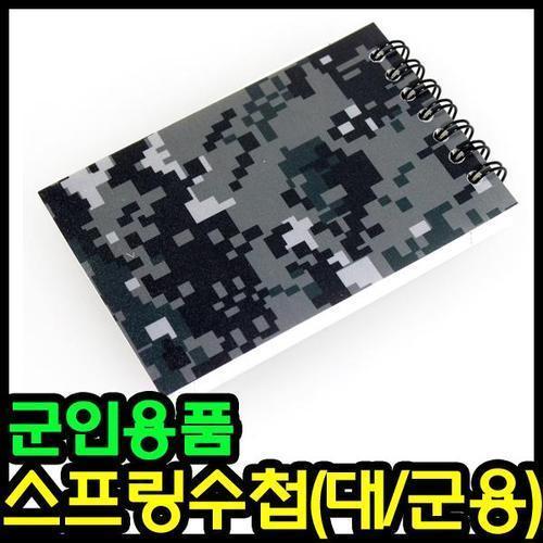 스프링 수첩 대/메모장 군용 군대용품 군용품