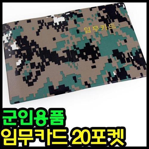임무카드 20포켓 (군용)