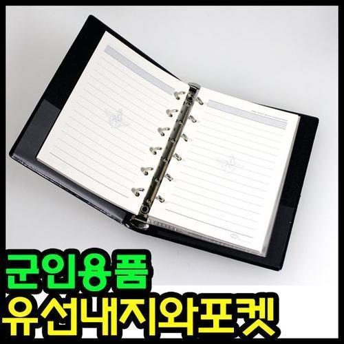 군용수첩/미니수첩/종이포켓겸용 수첩/군용미니수첩