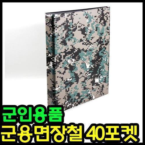 군용 면장철 40p/포켓화일 바인더 화일철 화일보관