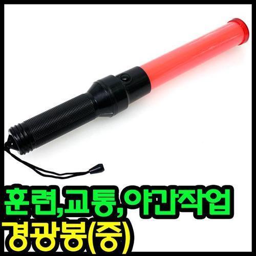 경광봉 중사이즈/안전봉/신호봉/후레쉬경광봉/작업봉