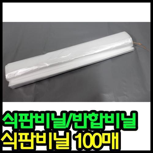 아이윙스 식판비닐 100p 횐색 군용 식판비닐 군용비닐