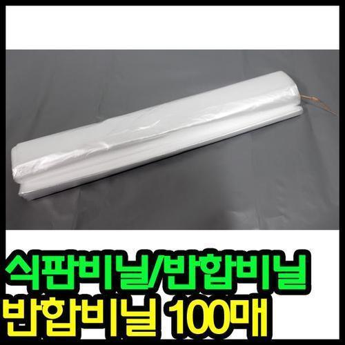 군용 횐색 반합비닐 100p
