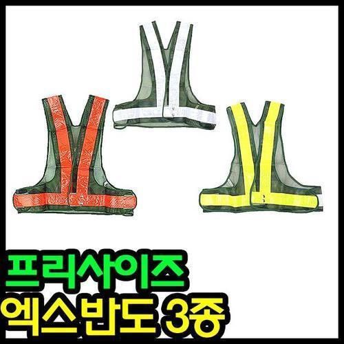 엑스반도 3종/안전조끼 엑스밴드/색상랜덤