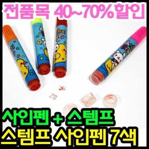 1000 스템프사인펜 7색(놀이터)/도장펜 어린이집선물