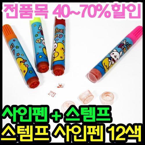 1500 스템프사인펜 12색(놀이터)/도장펜 어린이집선물