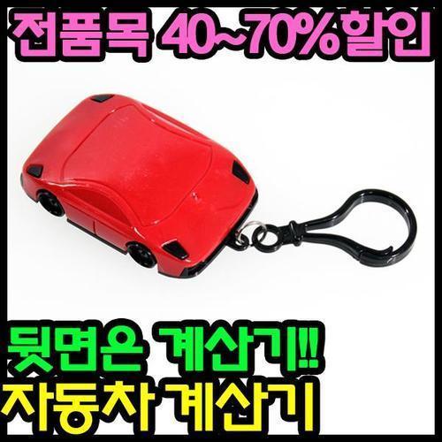 2000 자동차 계산기(놀이터)/미니계산기 전자계산기