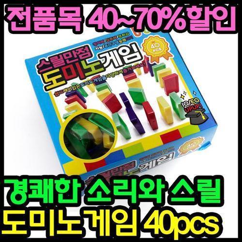 2000 스릴만점 도미노 게임/보드게임 어린이선물