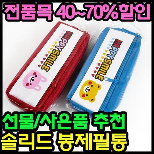 손잡이 봉제필통/필통 파우치필통