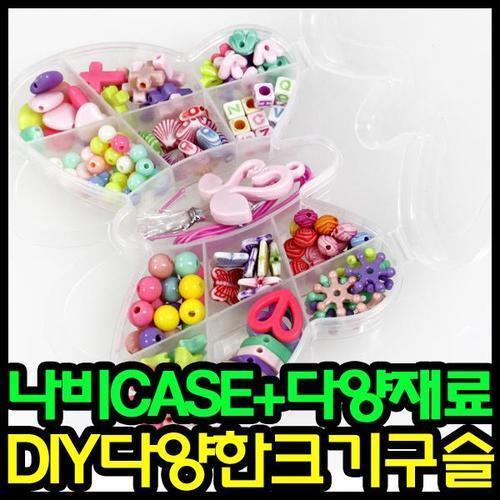 2000 diy나비가방 구슬세트/diy만들기 만들기세트