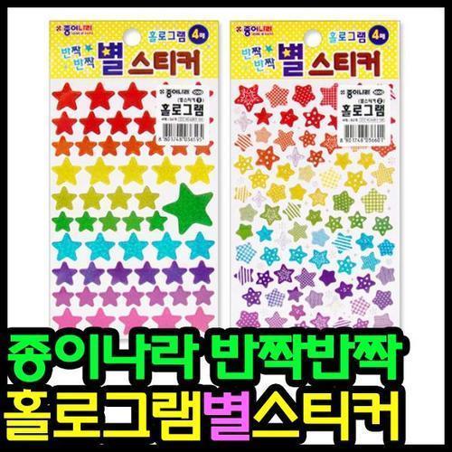 1000 홀로그램 별 스티커(2종, 종이나라)/칭찬스티커