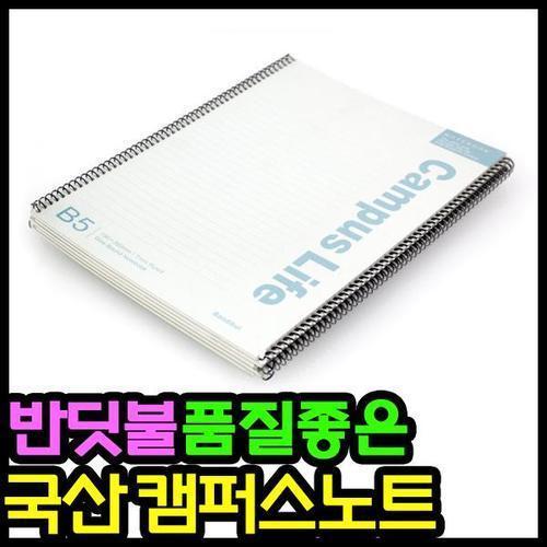 1000 캠퍼스노트 b5(반딧불) 스프링노트 유선노트