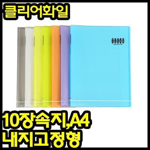 1500 10p 클리어화일-hmf/파일 클리어파일 서류화일