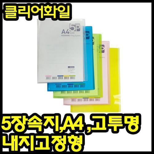 아이윙스 1000 a4 희망 5p 클리어화일 고투명커버 서류파일