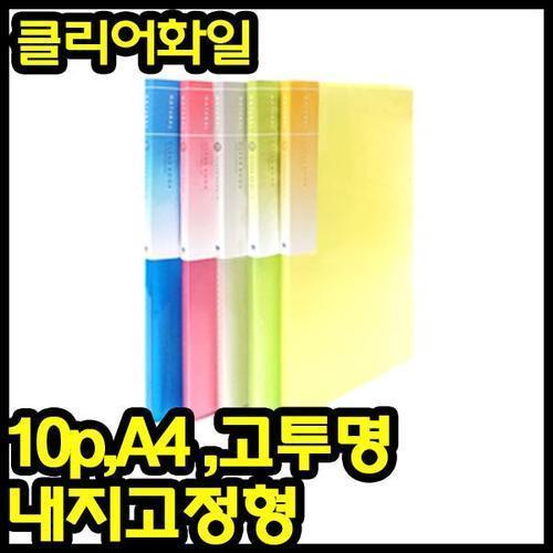 1500 내츄럴 클리어화일 10p-hmf/파일 클리어파일 서류화일