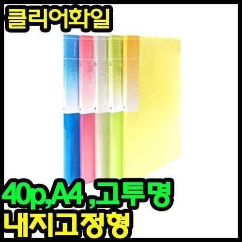 3500 내츄럴 클리어화일 40p hmf 클리어파일 서류화일