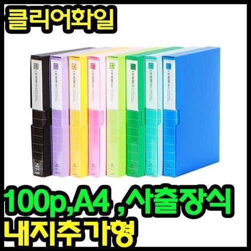 11000 100p 클리어화일-hmf/파일 클리어파일 서류화일