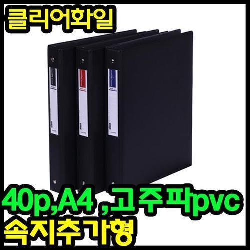 8000 a4 고주파 면장철 40포켓 클리어화일 바인더 hmf
