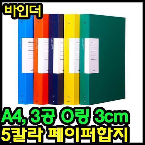 4000 페이퍼 3공 O링 바인더-hmf/3공바인더 서류정리 파일정리