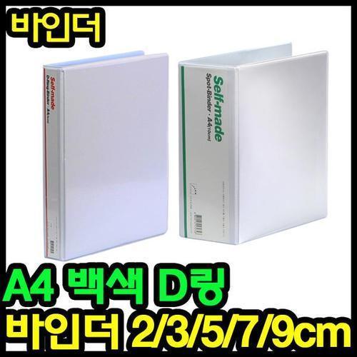 백색 d링 바인더-hmf / 파일바인더 링바인더 파일보관