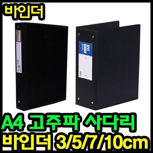 고주파 사다리 바인더 3/5/7/10cm-hmf/3공 d링바인더 파일바인더