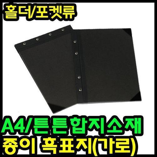 1500 종이 흑표지-hmf/서류철 서류정리