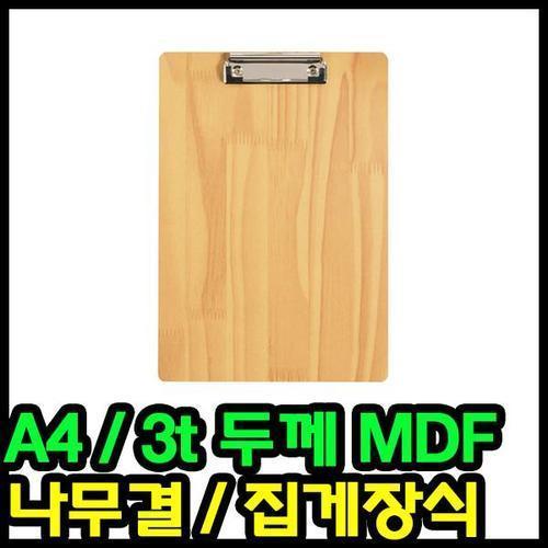 3000 라이트우드 클립보드 a4-hmf/우드보드 우드클립보드