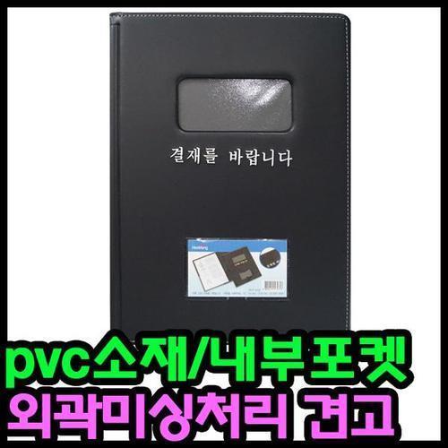 3500 미싱 결재판 (창문형)-hmf/결제판 서류판