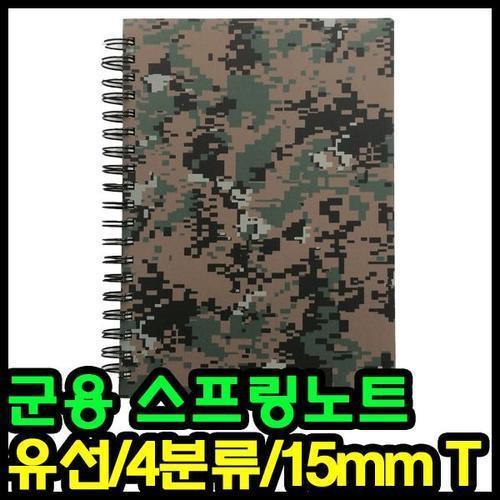 5000 스프링노트(군용) -hmf/스프링공책 공책 줄노트