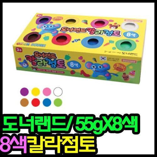 5000 칼라점토 8색(도너랜드)/점토 색상점토 지점토