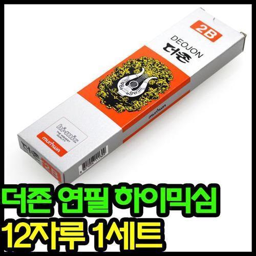 3600 더존 하이믹심 연필(2b 12본입)/연필세트 진한연필 문화연필