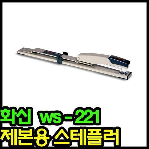 ws-221 스테플러 (롱암LongArm) (화신)/호치케스 스템플러 스테이플러