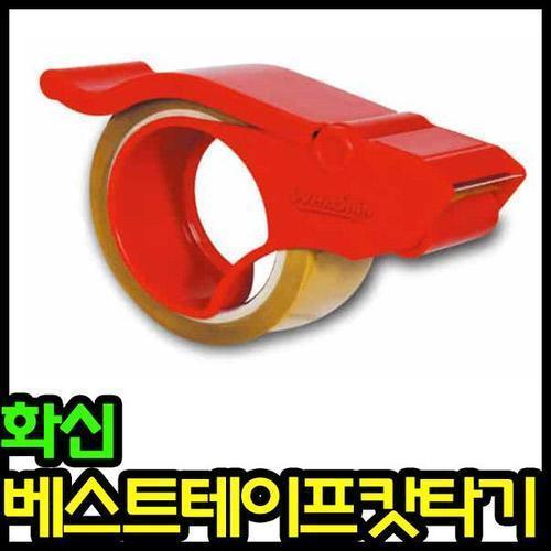 베스트 테이프 캇타기 (화신)/테이프커터기 컷터기 캇터기