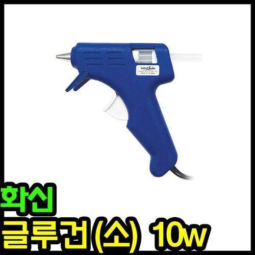 글루건(소) (10w) (화신)/실리콘건 실리콘총 글루건총 미니글루건