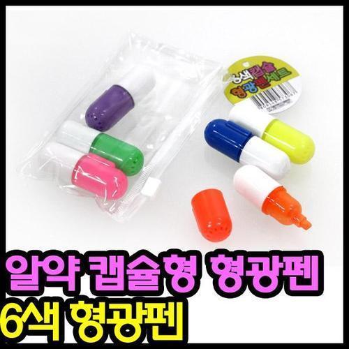 2000 6색 알약캡슐 형광펜세트 고주파케이스