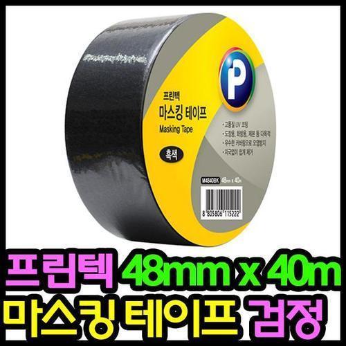 6800 마스킹테이프 검정 48mmX40m 프린텍 종이테이프