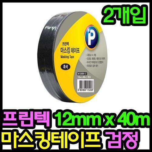 3800 마스킹테이프 2개입 검정 12mmX40m 프린텍 종이테이프