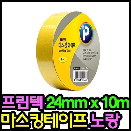 1000 마스킹테이프 노랑 24mm x 10m  프린텍 종이테이프 커버링테이프
