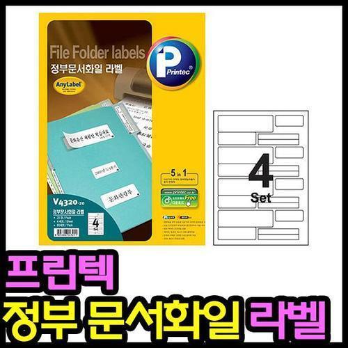 7000 정부문서 화일 라벨 20매 v4320/프린텍 라벨지