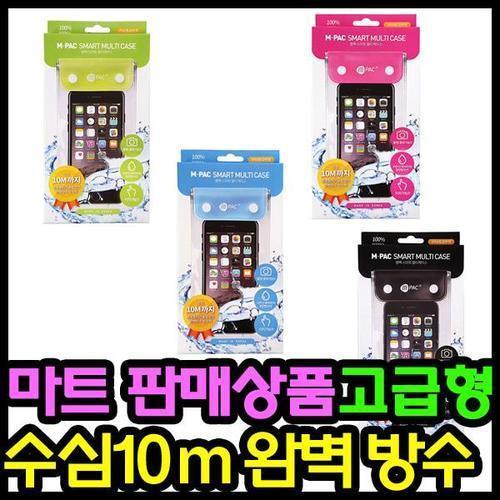 엠팩 스마트 멀티케이스 IP68 10m 방수팩 스마트폰방수팩 아이폰방수팩