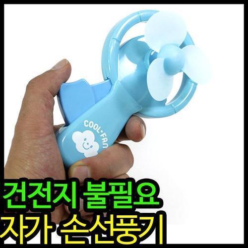 2000 자가 선풍기 휴대용 미니 손선풍기